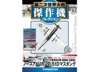 MAGAZINE WWIIAP012 NOTH AMERICAN P-51D